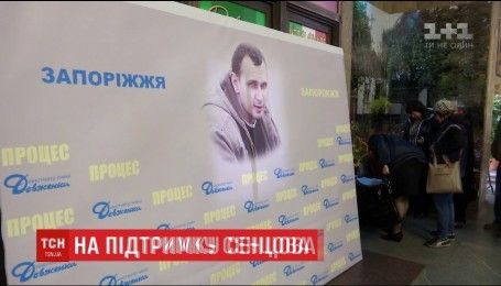 Фільм на підтримку Олега Сенцова презентували в Запоріжжі