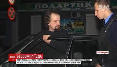 На Полтавщині поліція затримала п'яного священика, який мчав містом за кермом