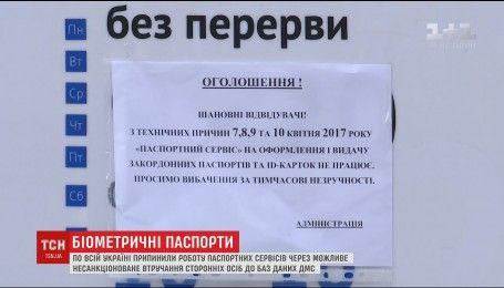 Паспортные сервисы по Украине работают только в консультационном режиме