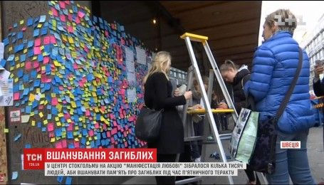 """""""Маніфестацією любові"""" в Стокгольмі вшанували пам'ять про загиблих у п'ятничному теракті"""