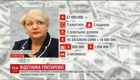 Валерія Гонтарева чекає схвалення президентом своєї заяви на звільнення