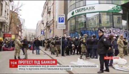 """Харківська поліція застосувала силу при спробі розблокувати будівлю """"Сбербанку"""""""