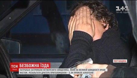 На Полтавщині п'яний священик виїхав на зустрічну смугу та ледь не наїхав на пішоходів