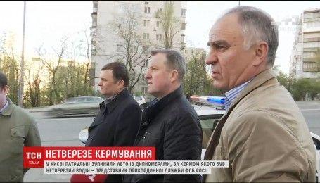 Російських дипломатів упіймали нетверезими за кермом у Києві