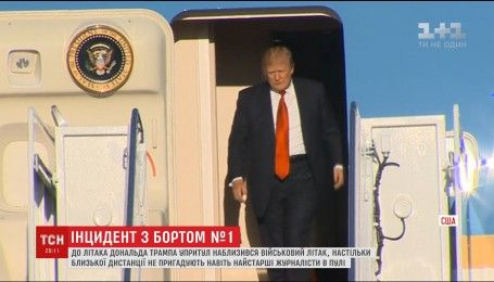 К самолету Трампа в небе вплотную приблизился военный самолет
