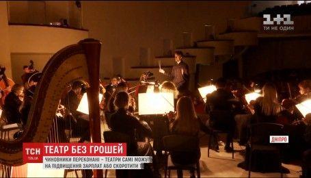 Актори та музиканти Дніпра шукають іншу роботу через зменшення зарплатні на 30-50%