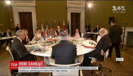 Голова британського МЗС анонсував обговорення нових санкцій проти РФ  Великою сімкою