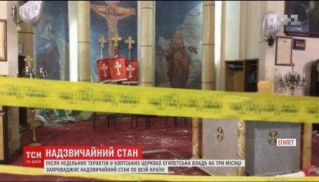 Єгипет запроваджує надзвичайний стан через теракти у церквах