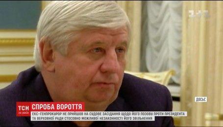 Екс-генпрокурор Шокін проігнорував судове засідання щодо власного позову