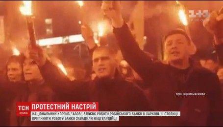 """Активісти вимагають повністю припинити роботу """"Сбербанку"""" у Харкові та Києві"""