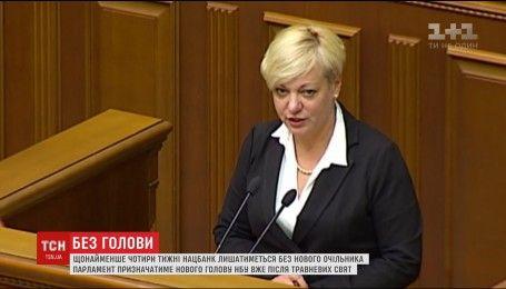 Гонтарєва після оголошення про відставку ще 4 тижні перебуватиме на посаді голови Нацбанку