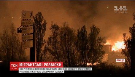 Во Франции поножовщина между беженцами в лагере закончилась пожаром