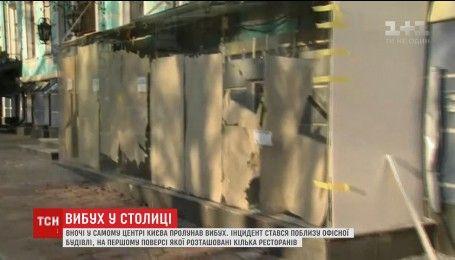 У центрі столиці пролунав вибух