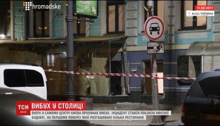 У Києві на вулиці Володимирській пролунав потужний вибух