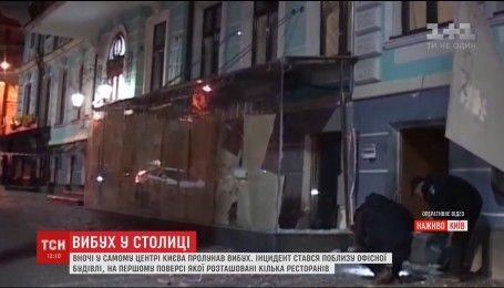 У столиці поблизу ресторану в центрі міста стався вибух