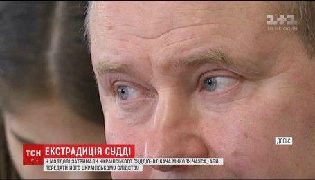 Судью Чауса задержали в Молдове по запросу Украины