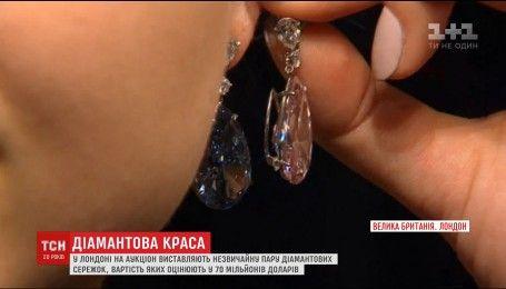В Лондоне с аукциона продадут необычные бриллиантовые серьги