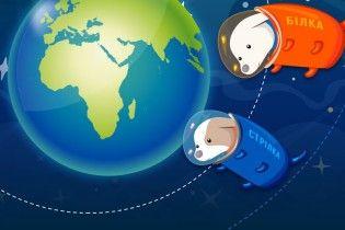 Шукайте святковий дудл до Дня космонавтики на ТСН.ua
