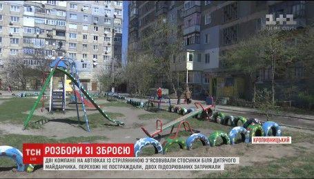 У Кропивницькому чоловіки влаштували перестрілку на дитячому майданчику, є постраждалі