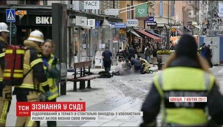 Підозрюваний у теракті в Стокгольмі визнав свою провину