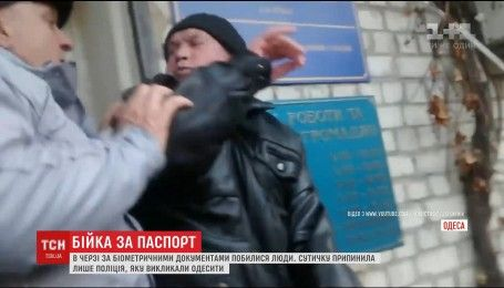В Одесі в черзі за біометричними паспортами почубилися люди