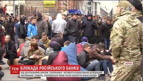 """Активісти встановили цілодобове чергування під харківським офісом """"Сбєрбанку"""""""