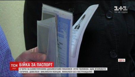 В Одесі чоловіки силою вирішували, хто перший у черзі за біометричним паспортом