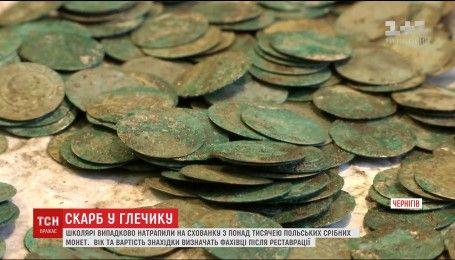 У Чернігові діти на уроці біології знайшли глечик польських срібних монет