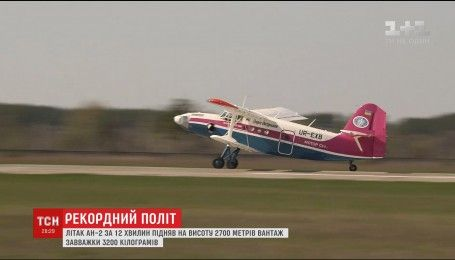 Украинский самолет Ан-2 установил мировой рекорд