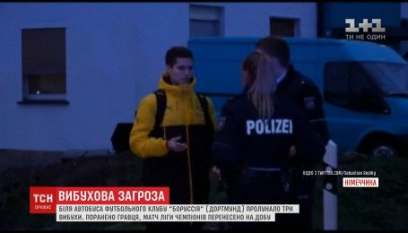 "Поблизу автобуса футбольного клубу ""Боруссія"" пролунали три вибухи"
