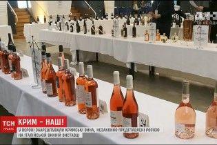На італійській виставці заарештували представлені від РФ вина з окупованого Криму