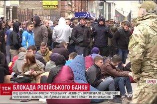 """У Харкові активісти облаштувались на цілодобове чергування під """"Сбербанком"""""""
