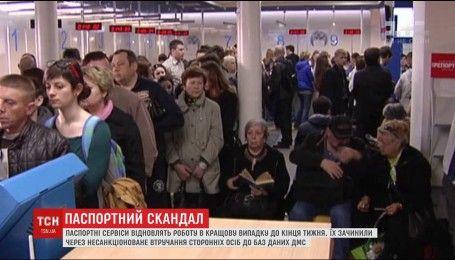 В крупных городах Украины до сих пор не работают сервисы, где оформляют биометрические паспорта