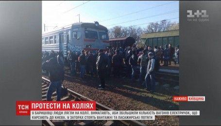 Люди влаштували протест у Баришівці, лежачи на коліях