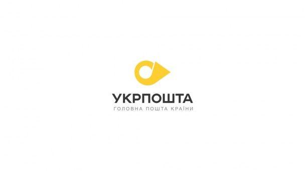 """Укрпошта"" представила новий логотип"