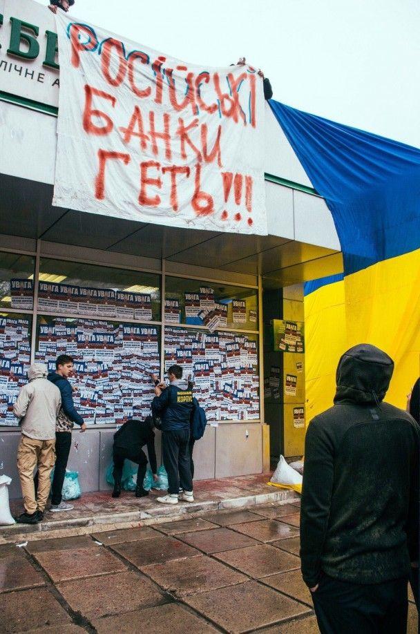 """Активісти """"Нацкорпусу"""" наліпками і величезним прапором знову заблокували """"Сбербанк"""" у Дніпрі"""