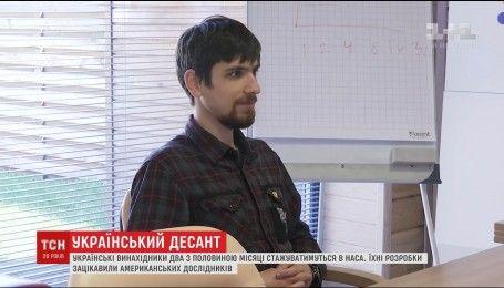 НАСА пригласила украинских изобретателей к себе