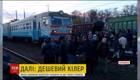 На Київщині люди перекрили колію, бо не влізли в електричку