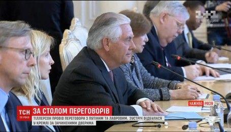 У Кремлі продовжуються переговори Путіна з Тіллерсоном та Лавровим