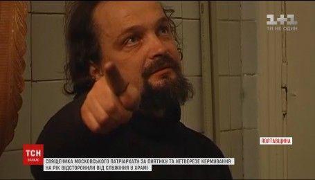 Священика, якого піймали п'яним за кермом, відсторонили від служіння в церкві