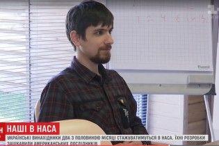 Українські винахідники підкорили американських вчених і стажуватимуться в NASA