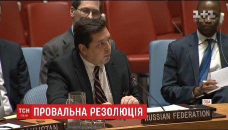 Заседание Совета Безопасности ООН закончилось скандалом и очередной резолюцией РФ по Сирии