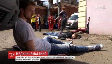 В Одесі провели змагання бригад швидких допомог