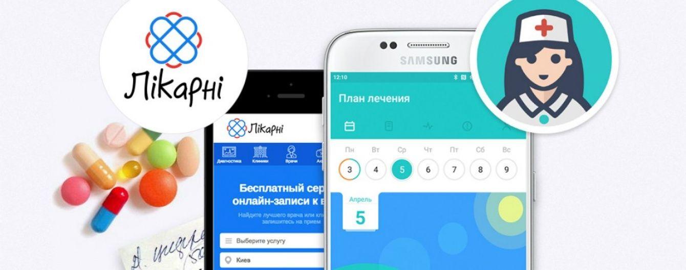 Объявили о сотрудничестве проекты Мобильная медсестра и Likarni