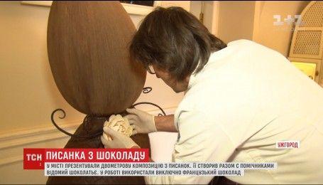До Великодня в Ужгороді створили 2-метрову композицію з шоколаду
