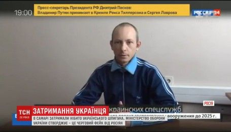 ФСБ Росії заявила про затримання українського шпигуна у Самарі