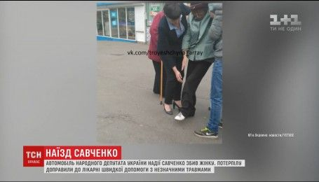 Сестра Надії Савченко збила літню жінку на Троєщині