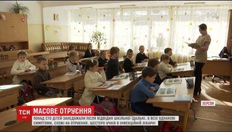 Понад сто учнів однієї з херсонських шкіл захворіли після обіду в шкільній їдальні