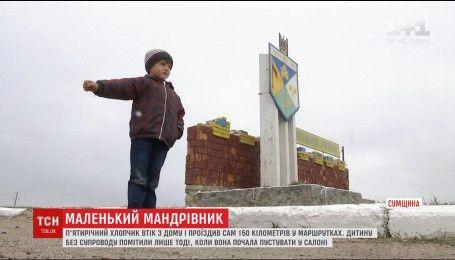 5-річний хлопчик втік з дому і подолав майже 150 кілометрів самотужки