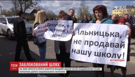 На знак протесту проти закриття місцевої школи селяни перекрили дорогу Житомир-Чернівці